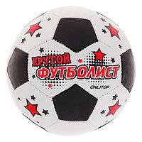 Мяч футбольный ONLITOP «Крутой футболист», размер 5, 32 панели, PVC, 2 подслоя, машинная сшивка, 260 ...