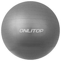 Фитбол, ONLITOP, d=75 см, 1000 г, антивзрыв, цвет серый