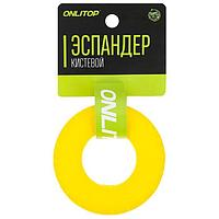 Эспандер кистевой, массажный 7 см, нагрузка 20 кг, цвет жёлтый