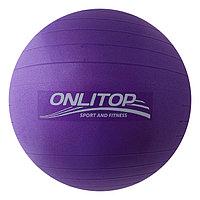 Фитбол, ONLITOP, d=65 см, 900 г, антивзрыв, цвет фиолетовый