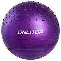 Фитбол, ONLITOP, d=55 см, 700 г, полумассажный, цвета МИКС
