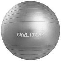 Фитбол, ONLITOP, d=65 см, 900 г, антивзрыв, цвета МИКС