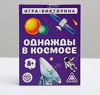 Игра-викторина «Однажды в космосе»