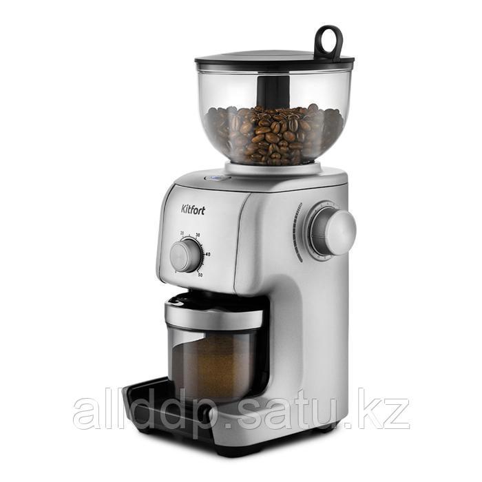 Кофемолка Kitfort КТ-749, жерновая, 130 Вт, 0.4/0.24 л, регулировка помола, серебристая