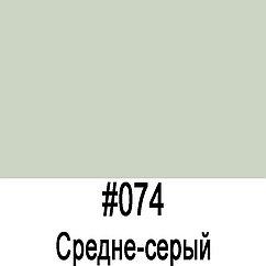 ORACAL 8300 074 (1,26*50м)