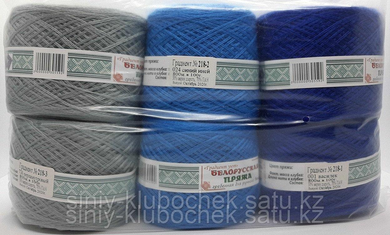 Пряжа для вязания Слонимская Градиент (Уют) Василек-синий иней-перламутровый - фото 3