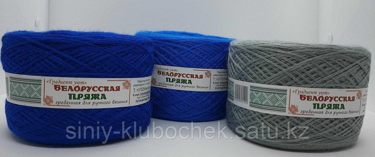Пряжа для вязания Слонимская Градиент (Уют) Василек-синий иней-перламутровый - фото 1