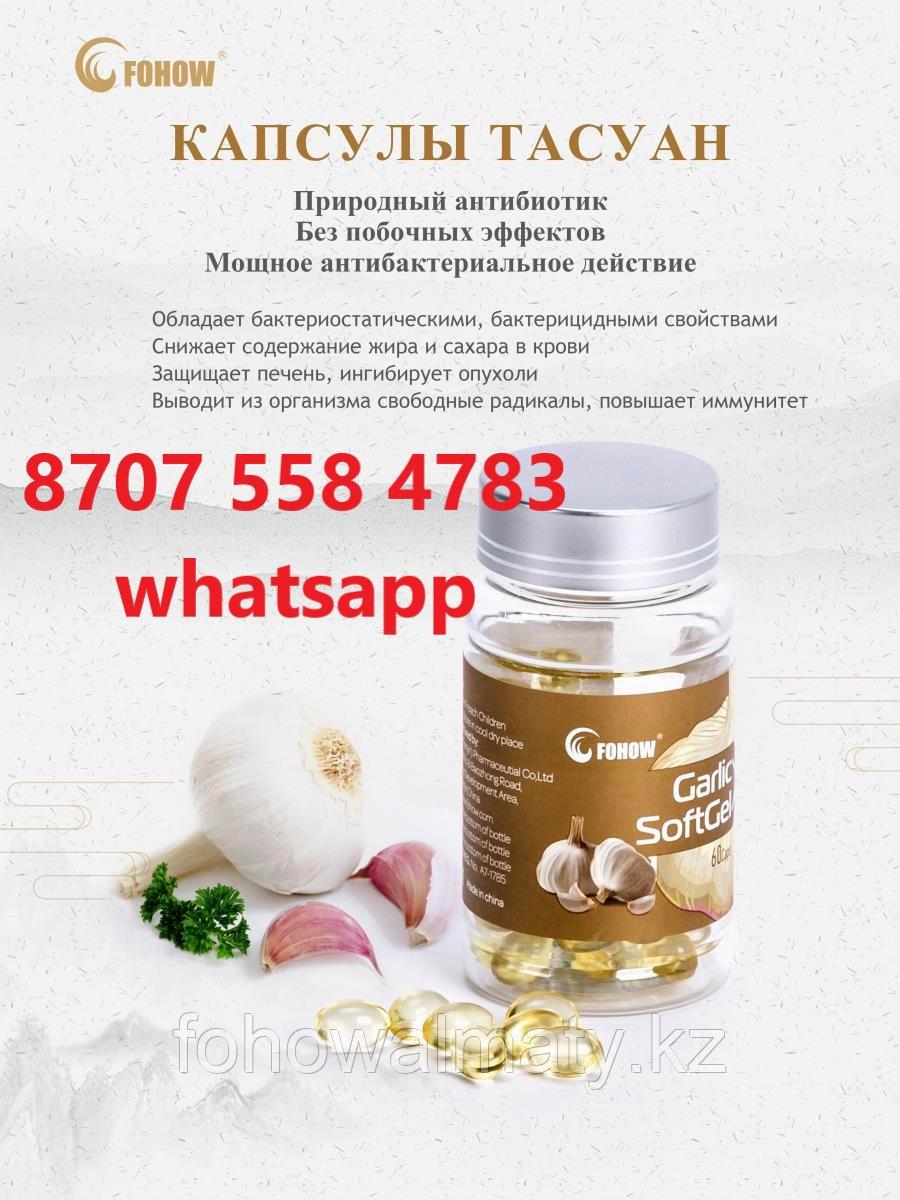 Капсулы с чесночной эссенцией ослабленная функция кишечника, иммунитет, простуда