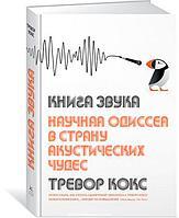 Кокс Т.: Книга звука. Научная одиссея в страну акустических чудес