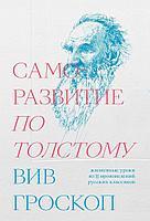 Гроскоп В.: Саморазвитие по Толстому. Жизненные уроки из 11 произведений русских классиков