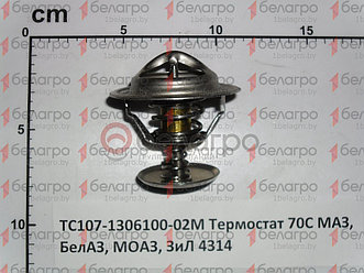 ТС107-1306100-02М Термостат 70С МАЗ, БелАЗ, МОАЗ, ЗиЛ 4314