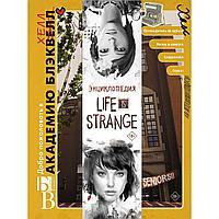 Форбек М.: Энциклопедия Life is Strange