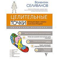 Селиванов В. С.: Целительные точки в пошаговых схемах и иллюстрациях. Китайская методика