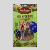 """Уши кроличьи """"Деревенские лакомства"""" для собак мини-пород, с мясом ягненка, 55 г"""