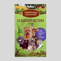 """Кальциевая косточка """"Деревенские лакомства"""" для собак мини-пород, с уткой, 55 г"""