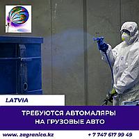 Требуются автомаляры/Латвия