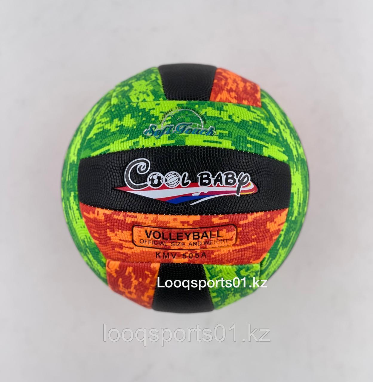 Мяч волейбольный Cool Baby