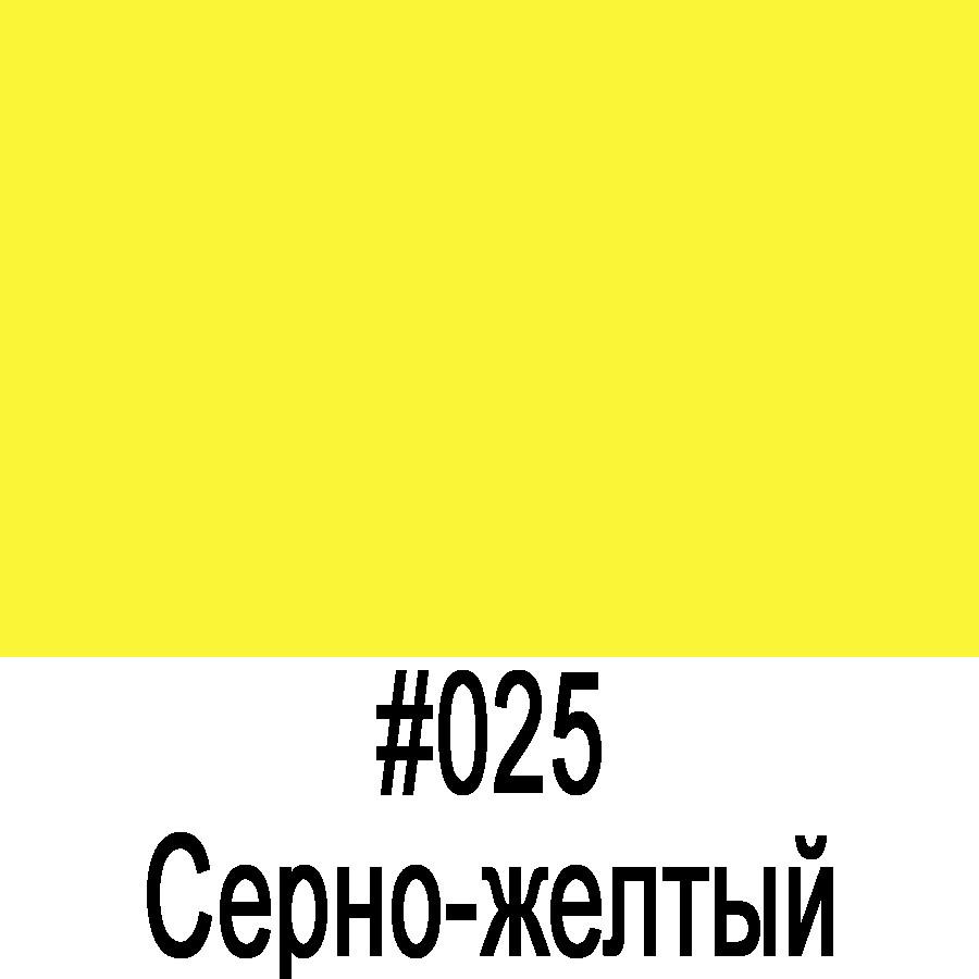 ORACAL 8300 025 (1,26*50м)