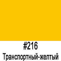 ORACAL 8300 216 (1,26*50м)