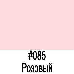 ORACAL 8300 085 (1,26*50м)