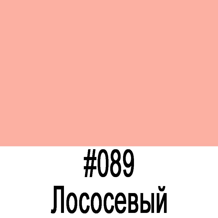 ORACAL 8300 089 (126cm*50м)