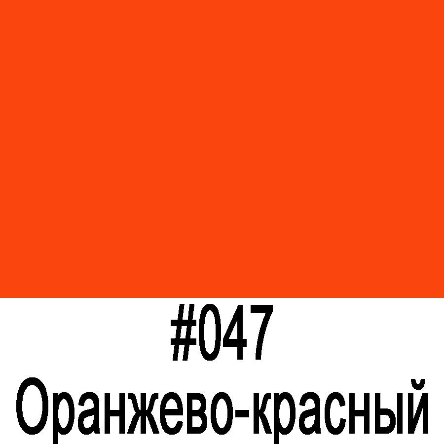 ORACAL 8300 047 (126cm*50м)