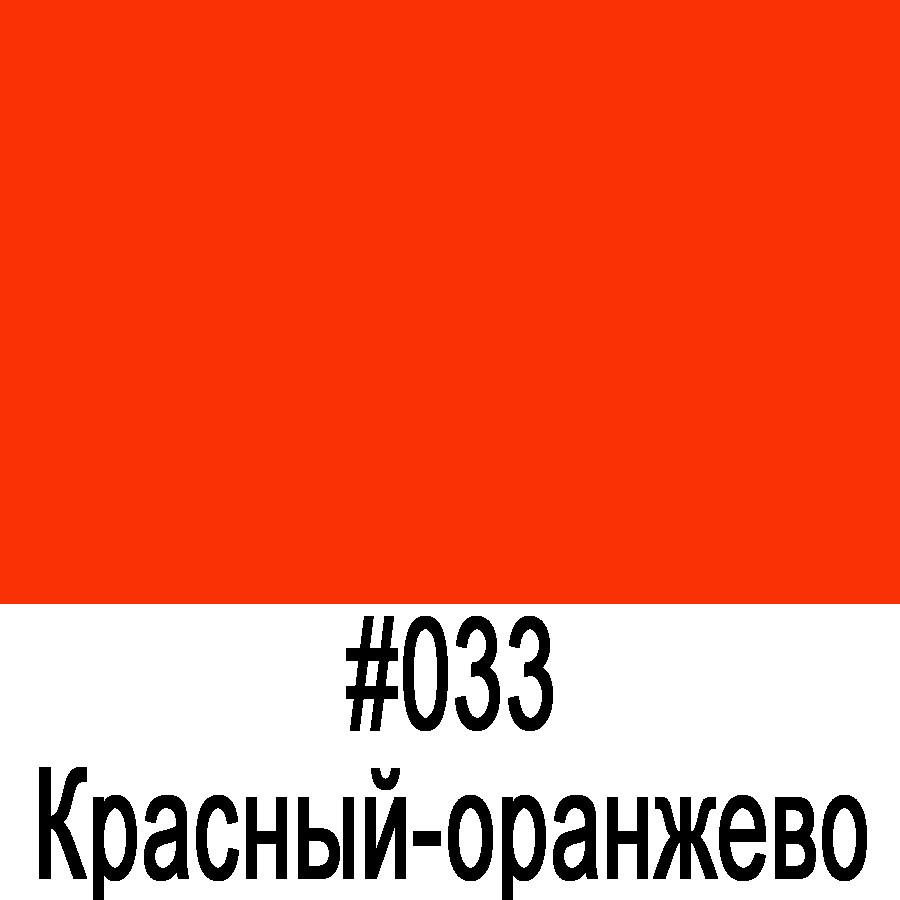 ORACAL 8300 033 (126cm*50м)