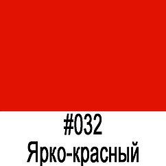 ORACAL 8300 032 (126cm*50м)