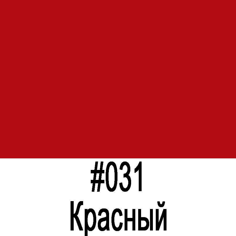 ORACAL 8300 031 (126cm*50м)