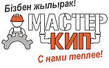 """ТОО """"Мастер КИП"""""""