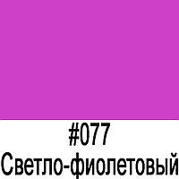 ORACAL 8300 077 (126cm*50м)