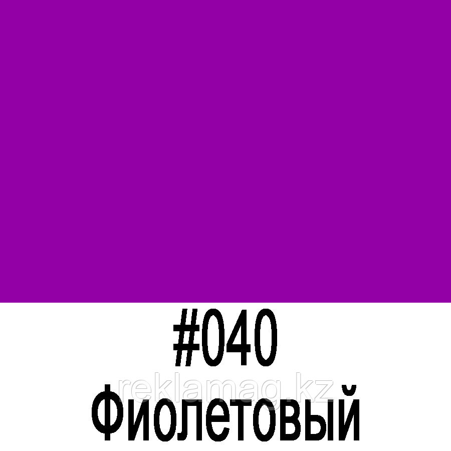 ORACAL 8300 040 (126cm*50м)