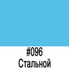 ORACAL 8300 096 (126cm*50м)