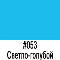 ORACAL 8300 053 (126cm*50м)