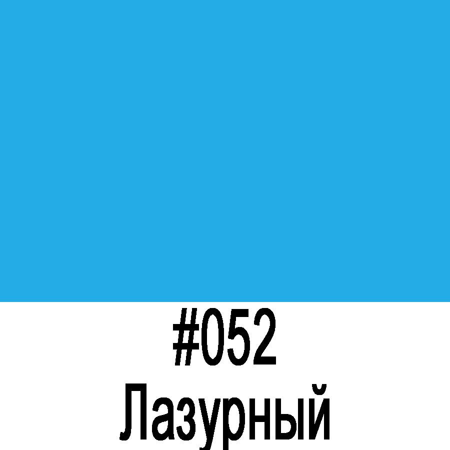 ORACAL 8300 052 (126cm*50м)