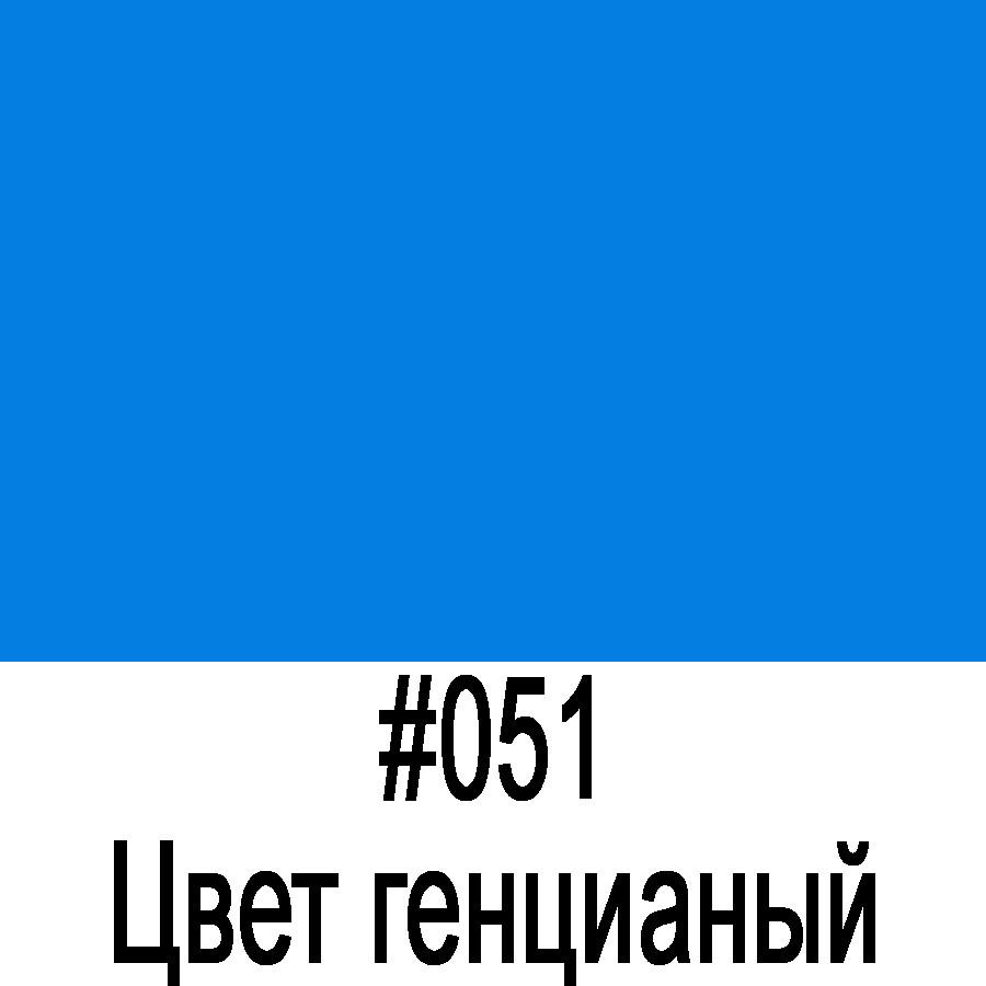ORACAL 8300 051 (126cm*50м)