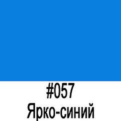 ORACAL 8300 057 (126cm*50м)