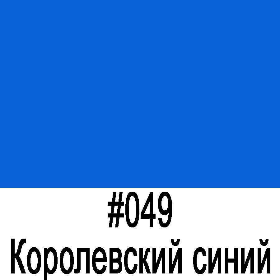 ORACAL 8300 049 (126cm*50м)