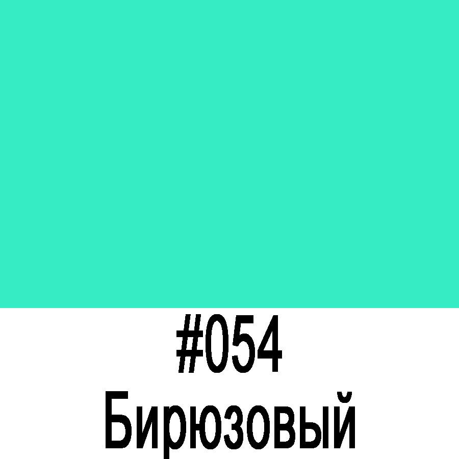 ORACAL 8300 054 (126cm*50м)