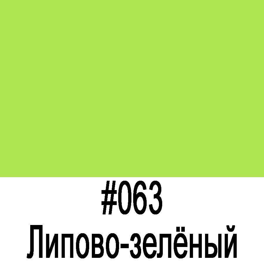 ORACAL 8300 063 (126cm*50м)