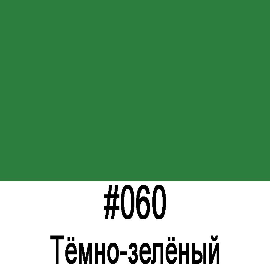 ORACAL 8300 060 (126cm*50м)