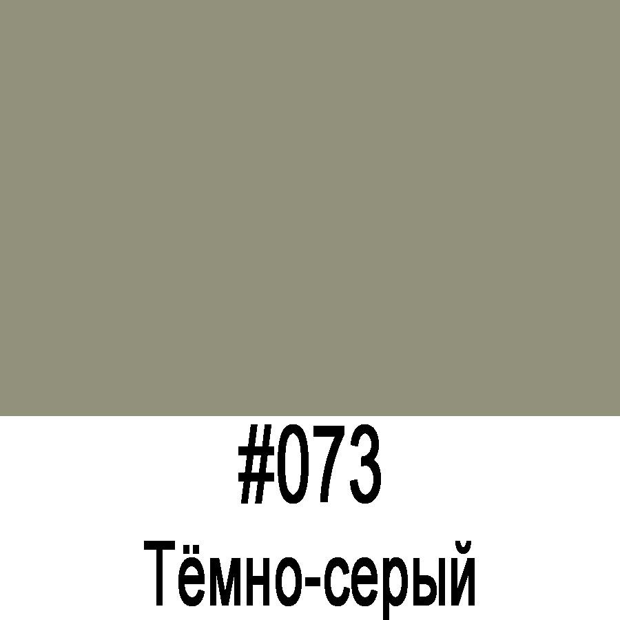 ORACAL 8300 073 (126cm*50м)