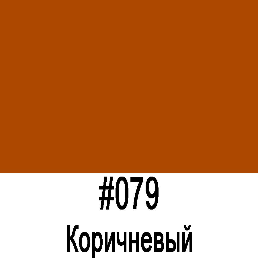 ORACAL 8300 079 (126cm*50м)