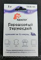 """Термоклей порошковый для ремонта одежды """"FLEXSTEP"""" TER-05"""
