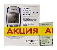 Глюкометр Сателлит экспресс
