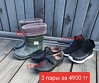 Набор обуви на мальчика 26 размер