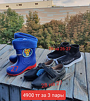 Набор обуви на мальчика 27 размер