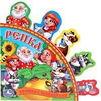 Русские народные сказки. Репка (книга с закладками)