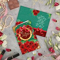 Открытка «С Днем Рождения», красные розы и золото, 12 × 18 см