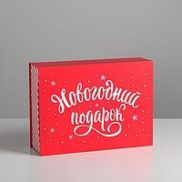 Коробка книга «Новогодний подарок», 27 х 19,5 х 8 см